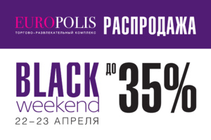 Black Weekend в ТРК «Европолис»